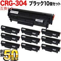 キヤノン(Canon)カートリッジ304互換トナー10個セットCRG-304(0263B005)【送料無料】-画像1