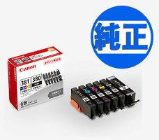 【純正インク】キヤノン(CANON)純正インクBCI-381s+380sインクカートリッジ6色セット(小容量)BCI-381s+380s/6MP【送料無料】-画像1