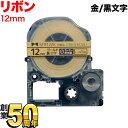 キングジム テプラ PRO 互換 テープカートリッジ SFR12ZK リボン【メール便可】 12mm/金テープ/黒文字/リボン