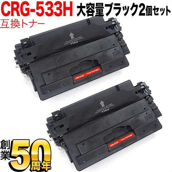 キヤノン用 カートリッジ533H 互換トナー CRG-533H 2本セット ブラック(大容量) 2個セット LBP-8100/LBP-8710/LBP-8710e/LBP-8720/LBP-8730i画像
