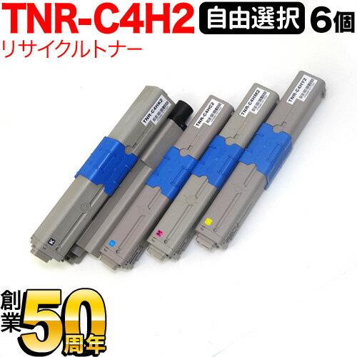 沖電気用(OKI用) TNR-C4H2 リサイクルトナー 大容量 自由選択6本セット フリーチョイス 選べる6個セット C510dn/C530dn/MC561dn画像