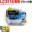 LC3119BK専用 ブラザー用 LC3119 プリンター目...