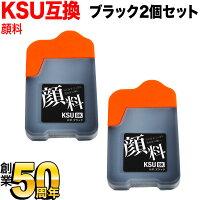 KSU-BK-Lエプソン用KSUクツ互換インクボトル顔料ブラック2個セット【メール便送料無料】-画像1