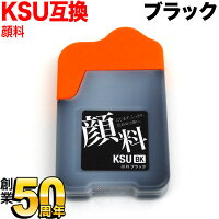 KSU-BK-Lエプソン用KSUクツ互換インクボトル顔料ブラック【メール便送料無料】-画像1
