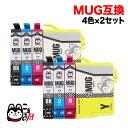 MUG-4CL エプソン用 MUG マグカップ 互換インクカ...