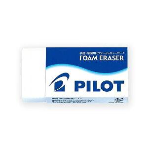PILOT パイロット フォームイレーザー XLサイズ ER-F30