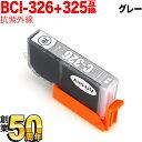 BCI-326GY キヤノン用 BCI-326 互換インク 色あせに強いタイプ グレー 抗紫外線グレー