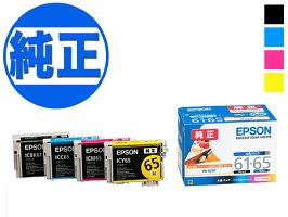 【純正インク】EPSON純正インクIC61・IC65インクカートリッジ4色セットIC4CL6165【送料無料】-画像1