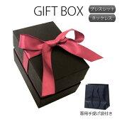 【商品同時購入時価格】ラッピングセットプレゼントにお勧め!ギフトボックス専用手提げ袋付属ブレスレットネックレスペンダントバースデーギフトケースギフト