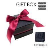 【商品同時購入時価格】ラッピングセットプレゼントにお勧め!国産紙ギフトボックス専用手提げ袋付属リングピアスペンダントバースデーギフトケースギフト