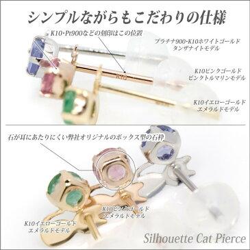 K10 イエローゴールド製 ピンクトルマリン シルエットキャット ネコ 猫 ピアス 10月の誕生石 送料無料
