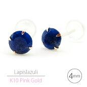 K10ピンクゴールド製ラピスラズリシンプルスタッドピアス4mm定番4本爪12月誕生石送料無料