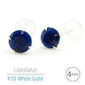K10ホワイトゴールド製ラピスラズリシンプルスタッドピアス4mm定番4本爪12月誕生石送料無料
