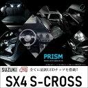 スズキ SX4 Sクロス LED ルームランプ 室内灯 6点セット 簡単...