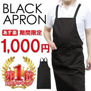 エプロン ブラック レディース セックス シンプル ポリエステル ユニフォーム