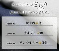 日本製リネンエプロン【11月26日10時から29日9時59分まで限定】レビューで送料無料エプロン半額キャンペーン開催