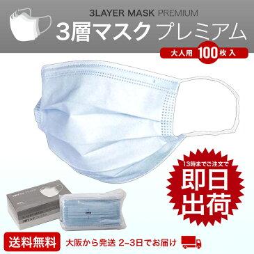 【4/28発送】マスク 使い捨てマスク100枚セット 箱 在庫あり 男女兼用 送料無料 3枚構造 不織布マスク