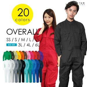 つなぎ 作業着 ツナギ 衣装 ダンス オーバーオール オールインワン 長袖 / メンズ レディース / SS 6Lまで 綿100% 20色から選べるカラフルな色展開!