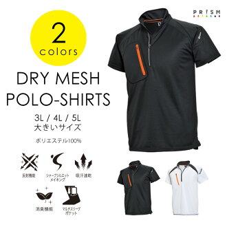 Polo 衫大 3 l 4 l 5lsaizu / 運行和運動服裝,工作穿 / 幹網眼布使用,上班穿肯定會派上用場之外還體育!