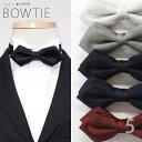 ボウタイ ( 蝶ネクタイ / 蝶タイ / ポインテッド・アロー:左右対称 ) メンズ フォーマル シルク100% 日本製 ブラック(黒) ホワイト ワイン レッド ネイビー グレー 結婚式などパーティーの正装に シャツ に合わせて