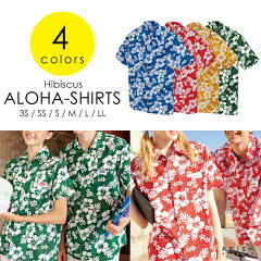 アロハシャツ 半袖 / メンズ レディース 男女兼用 サイズ / ハイビスカス / アロハ シャツ / 4色×7サイズ 3S/SS/S/M/L/LL 全7サイズ ユニフォームにも使えます♪裾にスリットがあり、動きやすい!