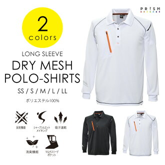 Polo 衫長袖,男式尺寸和運行運動休閒服 / 活動鈴聲 / 幹網眼布,若要使用,工作衣服一定要派上用場之外還體育!