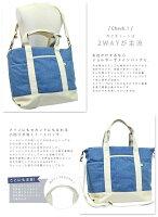 2wayキャンバストートバッグトート送料無料バッグ仕事学校ビジネスカジュアルTOTEBAG鞄カバンカラフルTOTEBAG