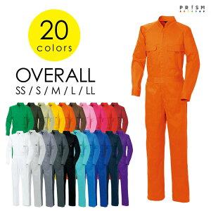 つなぎ 作業着 ツナギ 衣装 ダンス オーバーオール オールインワン 長袖 / メンズ レディース / SSサイズから6Lまで 綿100% 20色から選べるカラフルな色展開!