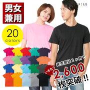 Tシャツ カラフル ユニフォーム イベント まとめ買い キッズサイズ シンプル