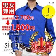 すぐ届くあす楽長袖青シャツ/ワイシャツ/ブルー/男女兼用/無地/衣装制服ユニフォーム/カラーシャツ/クールな青シャツカラフル