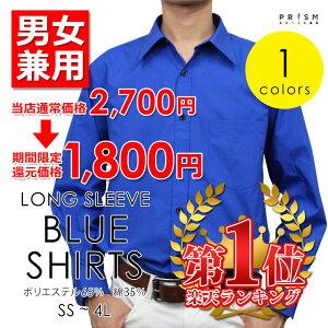ランキング ワイシャツ ユニフォーム カラフル イベント