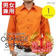 長袖 オレンジ シャツ / ワイシャツ / オレンジ色 / 男女兼用 ユニセックス / 無地 / 衣装 制服 ユニフォーム / カラーシャツ / 元気なオレンジシャツ