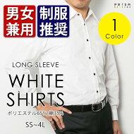 すぐ届くあす楽ワイシャツホワイト白無地長袖Yシャツカラーシャツユニフォーム白シャツ無地飲食店イベントダンス吹奏楽ユニフォーム制服ビジネスホテル