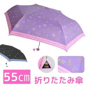 送料無料 傘 折り畳み傘 子供用 女の子 軽量 耐風 子供 55cm 折れにくい コンパクト キッズ