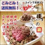 犬/食材/馬肉/ドッグフード/おやつ/ふりかけ