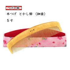 国産 本つげ櫛 5寸 とかし櫛  ケース付き(色・柄おまかせ) 椿油仕上げ  静電気防止 日本製 本つげ つげ櫛 大