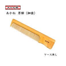 [ケースなし] 国産 あかねつげ 男櫛 細歯 椿油仕上げ 静電気防止 日本製 メンズ コーム