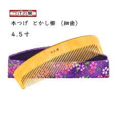国産 本つげ櫛 4.5寸 とかし櫛 ケース付き(色・柄おまかせ) 椿油仕上げ  静電気防止 本つげ つげの櫛 日本製