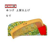 本つげ上質仕上げ4寸とかし櫛ケース付(色・柄おまかせ)椿油仕上静電気防止国産日本製コームつげの櫛つげ櫛
