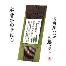 国産木曽ひのき箸漆塗5膳セット長さ22cm