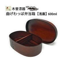 木曽漆器木曽ひのき曲げわっぱ小判型弁当箱深蓋600ml摺り漆日本国産