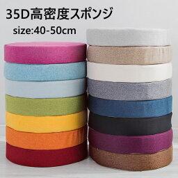 50*50*5cm35D高密度スポンジパッド 極厚 分解洗濯できます ソファークッション フロアクッション 亜麻 円形 丸型 滑り止め ラウンドクッション シートクッション 畳