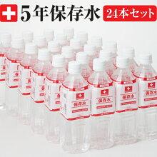 5年保存水500ml【24本セット】