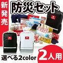 地震対策30点避難セットplus+【2人用の防災セット】非常持出袋 plus+を使用したシリーズ最高...