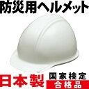 防災ヘルメット(白)楽天ランキング1位獲得!国家検定合格品...