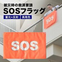 SOSフラッグ避難グッズ旗