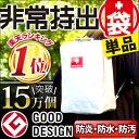 非常持出袋(単品)グッドデザイン賞受賞!スタイリッシュな形状で玄関にも置けるオシャレな非常持ち出し袋...