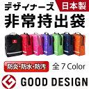 デザイナーズ非常持出袋(7カラー)グッドデザイン賞受賞のスタイリッシュな形状で女性に大人気!玄関にも...