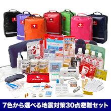 【セット】デザイナーズ非常持出袋(7カラー)と地震対策30点避難セット