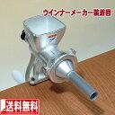 ミートチョッパー・ウインナーメーカーセットNo.5